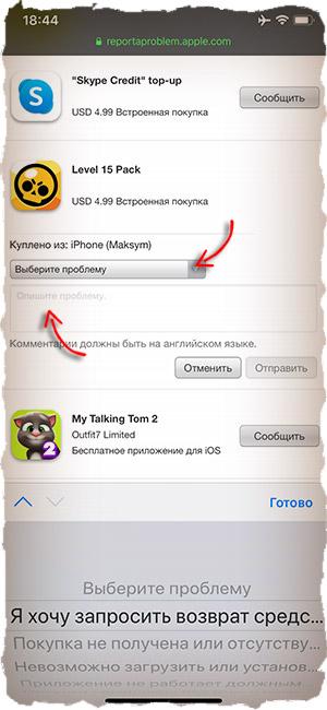 Сообщить о проблеме с приложением iPhone