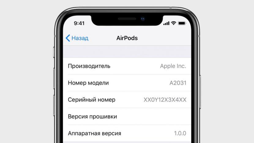 серийник в настройках iOS
