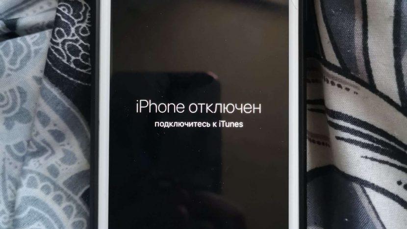 iPhone отключён подключитесь к iTunes