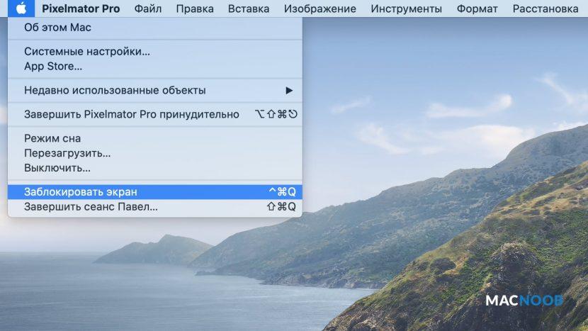 блокировка экрана Mac
