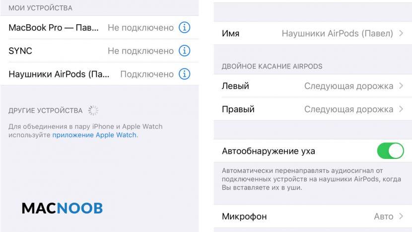 настройка AirPods в iOS