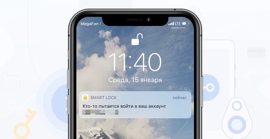 Google Smart Lock для iOS