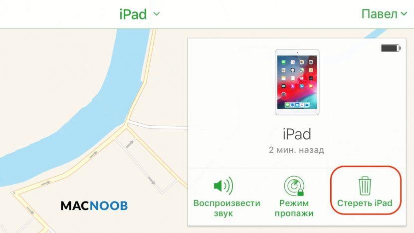 стирание iPad через ЛОкатор
