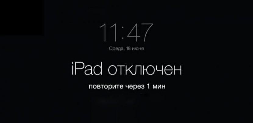 iPad отключён повторите через 1 мин