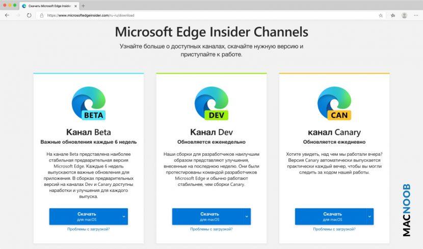 Каналы Microsoft Edge Insider