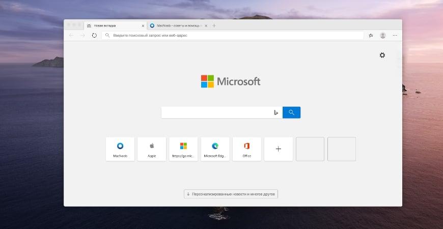 Обзор браузера Microsoft Edge на Chromium
