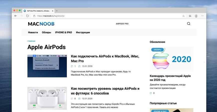 Microsoft выпустила браузер Edge Chromium для MacOS