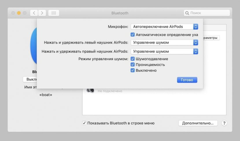 настройка AirPods Pro на MacBook