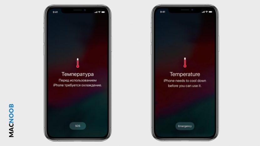 Температура перед использованием iPhone требуется охлаждение