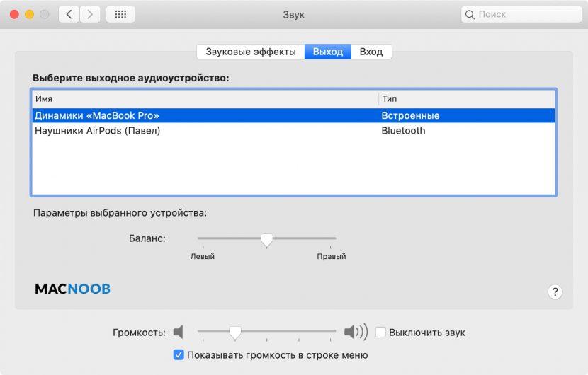 выбор источника звука на MacBook Pro