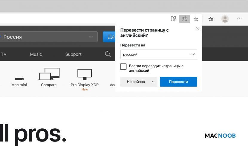 опции перевода страницы