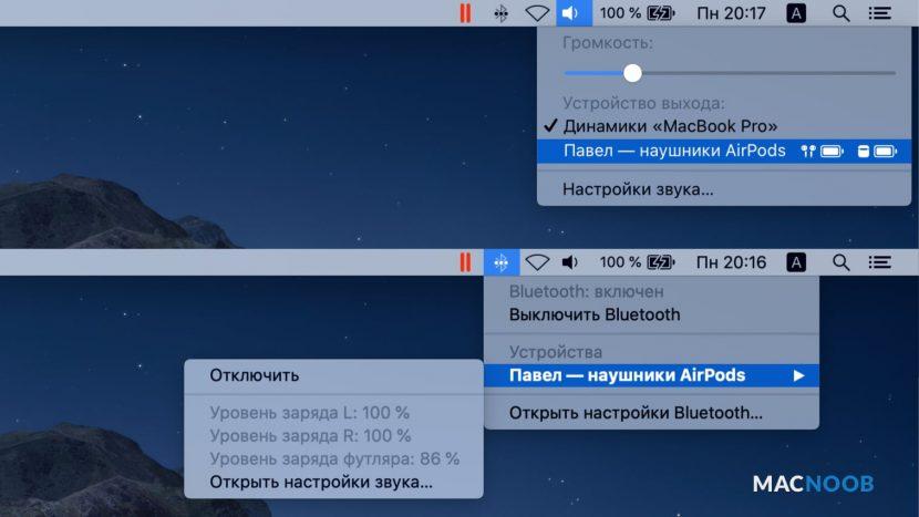 AirPods подключены к MacBook