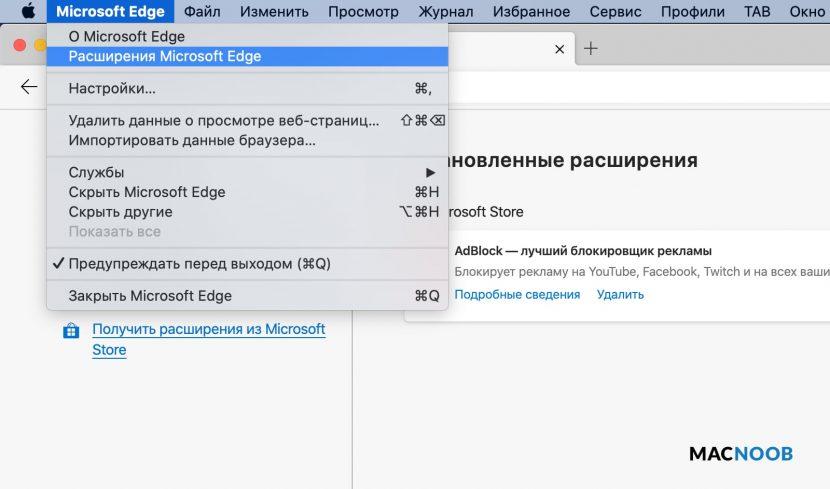 Расширения Microsoft Edge