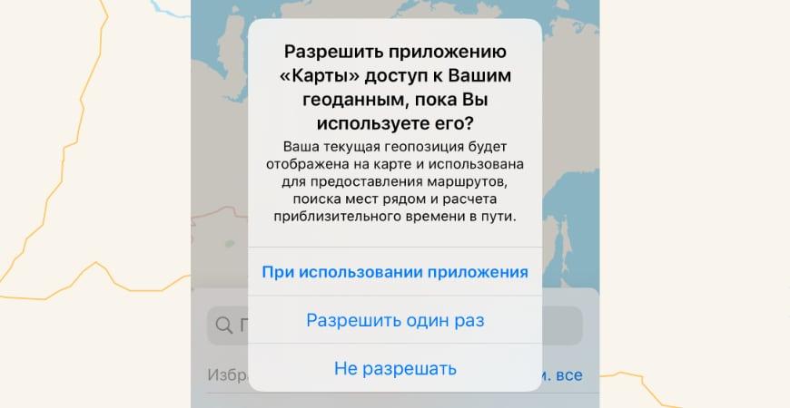запрос приложения ios 13 на определение геопозиции