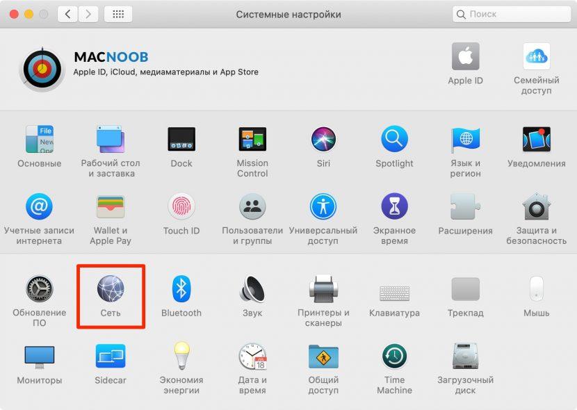 Сеть в системных настройках Mac