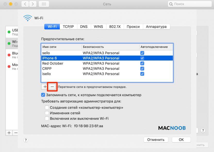 удаление Wi-Fi сети с MacBook