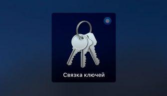 приложение связка ключей
