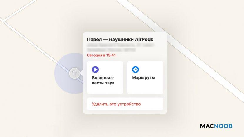 как отвязать AirPods от Apple ID с Mac