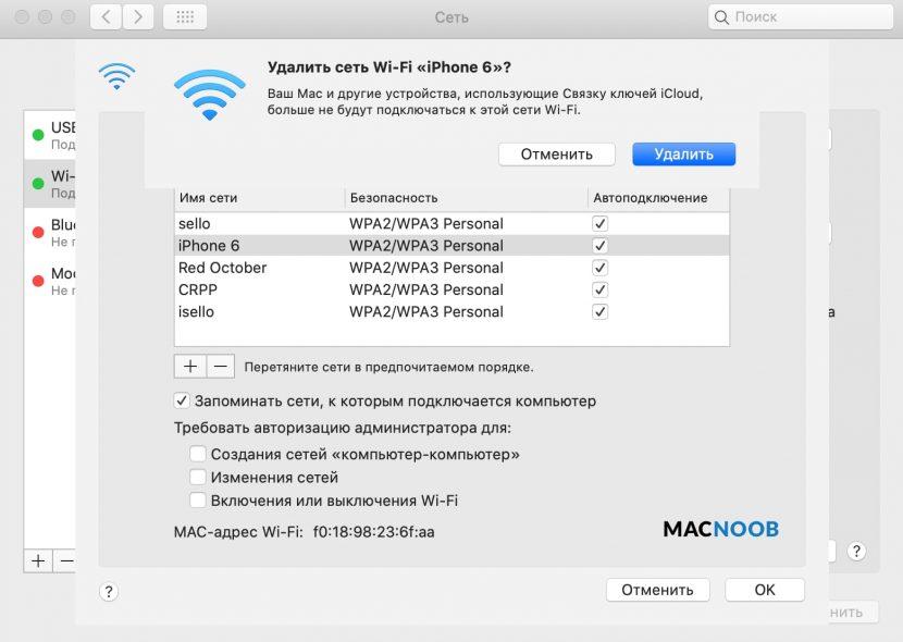 удаление Wi-Fi сети с Mac