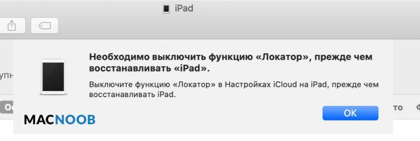 восстановление чужого iPad