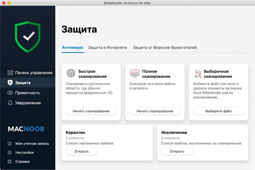 Защита Приватность BitdefenderAntivirus для MAC
