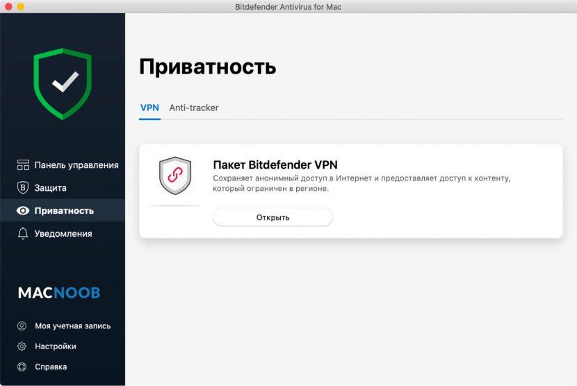 Приватность BitdefenderAntivirus для MAC