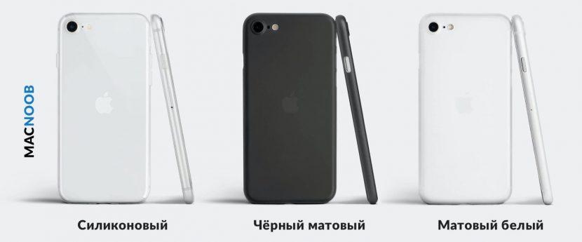 тонкий чехол для iPhone SE