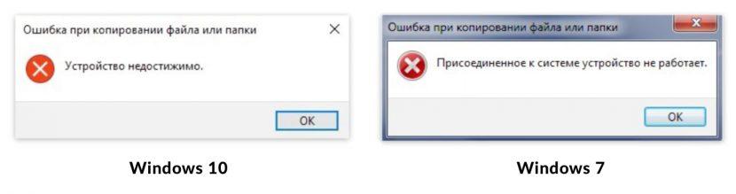 Присоединённое к системе устройство не работает или недостижимо