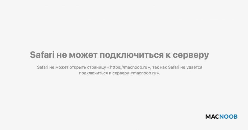 сайт заблокирован в файле Hosts