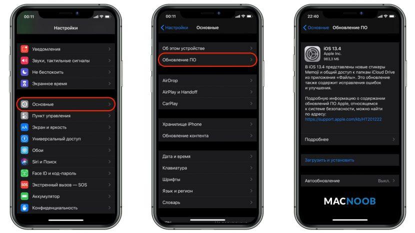 установка iOS 13.4 по воздуху