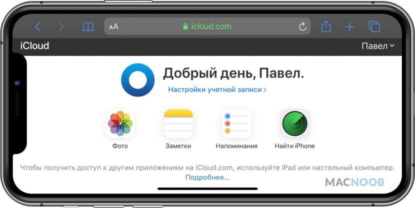 iCloud для iPhone