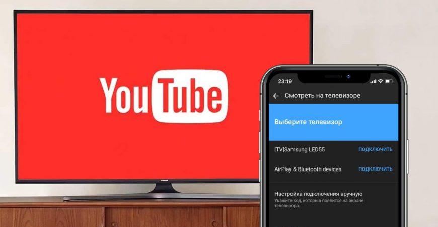 Как смотреть Ютуб на телевизоре через телефон или компьютер
