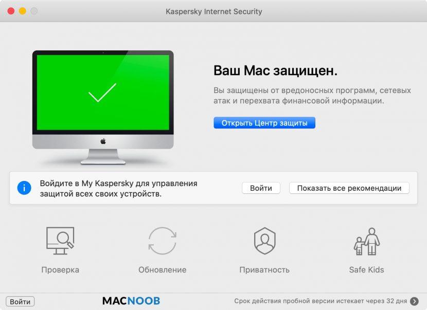 главный экран KIS для Mac