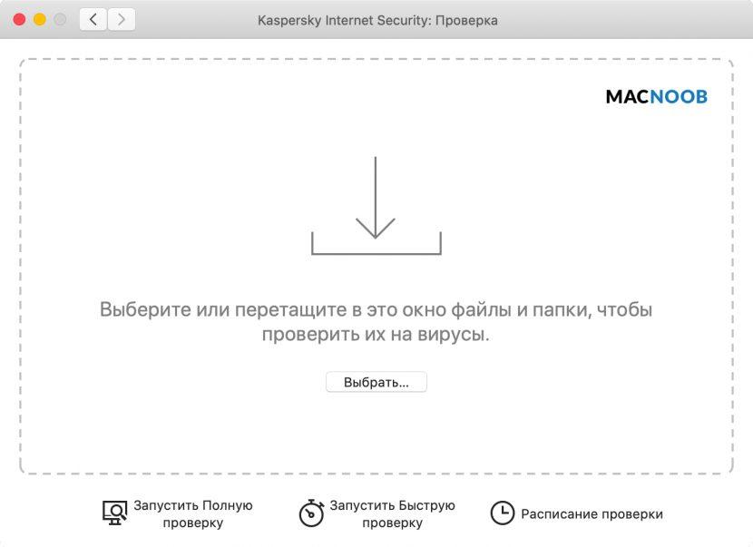 проверка файлов KIS для Mac
