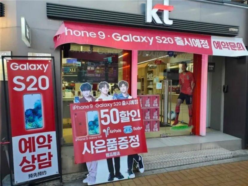 Предзаказ iPhone 9 в Korea Telecom