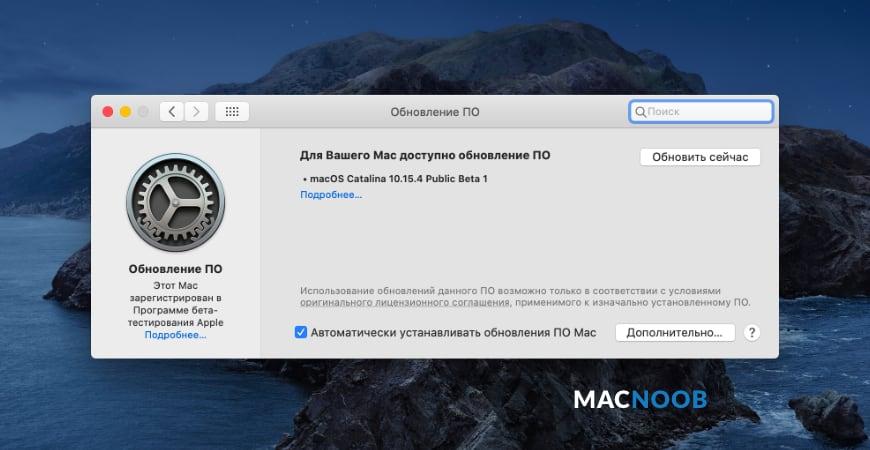 бета-версия macOS Catalina 10.15.4