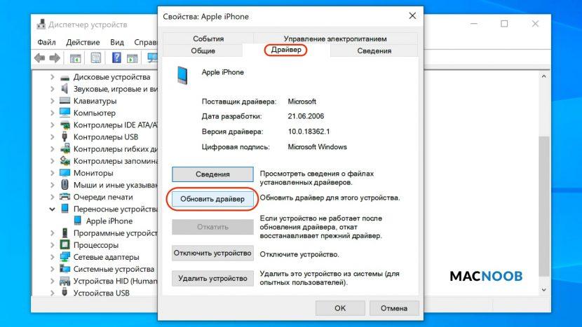 обновление драйвера Apple Mobile Device USB