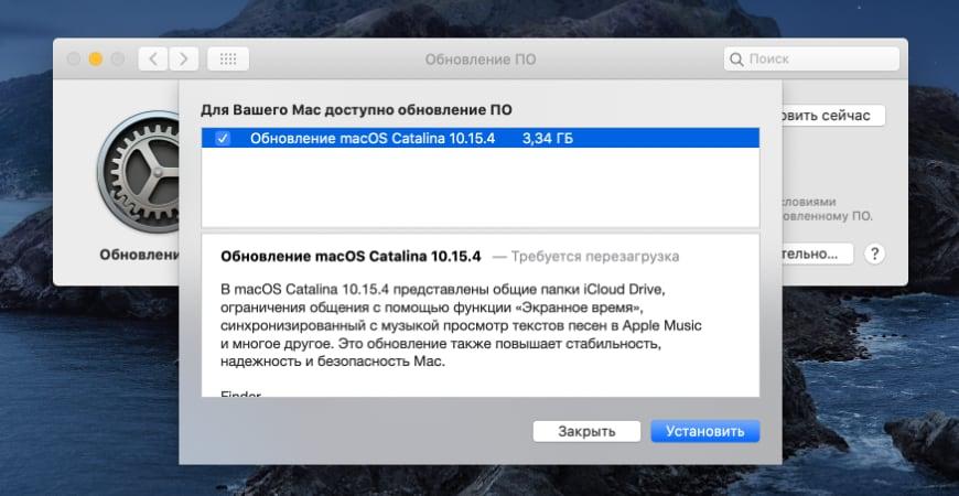 обновление macOSCatalina10.15.4