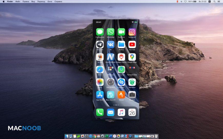 запись экрана на Айфоне через quicktime