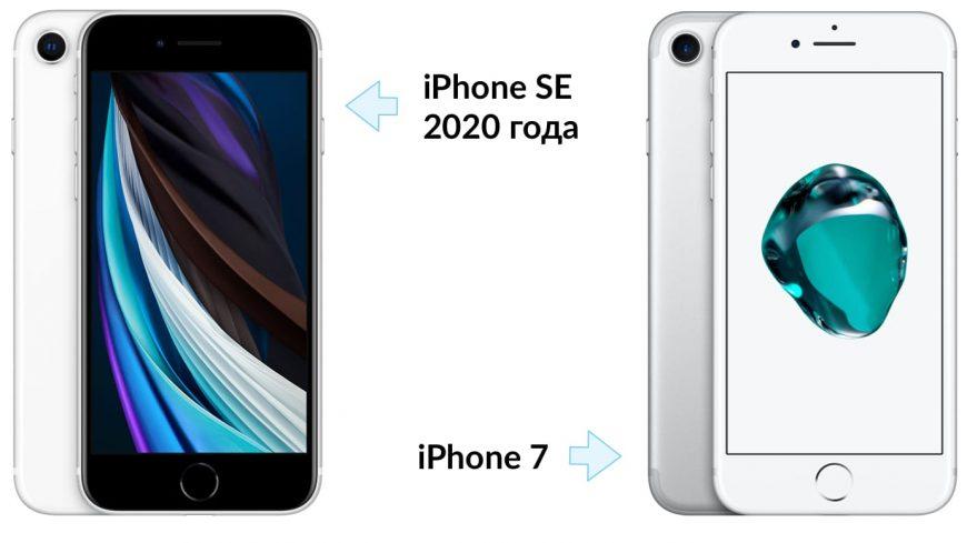 iPhone SE 2020 и iPhone 7