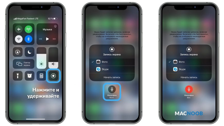 запись экрана на iPhone со звуком