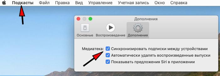 Синхронизировать подписки между устройствами