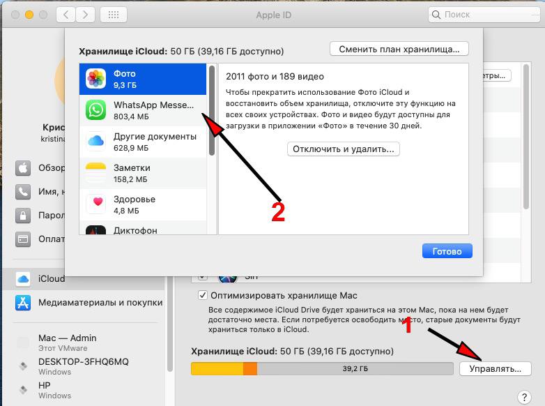 Управление хранилищем iCloud