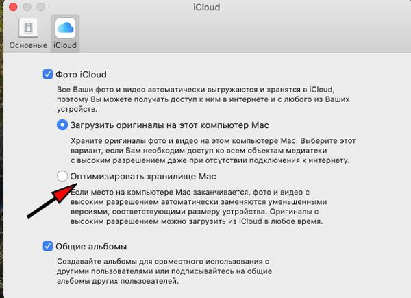 Оптимизировать хранилище Mac