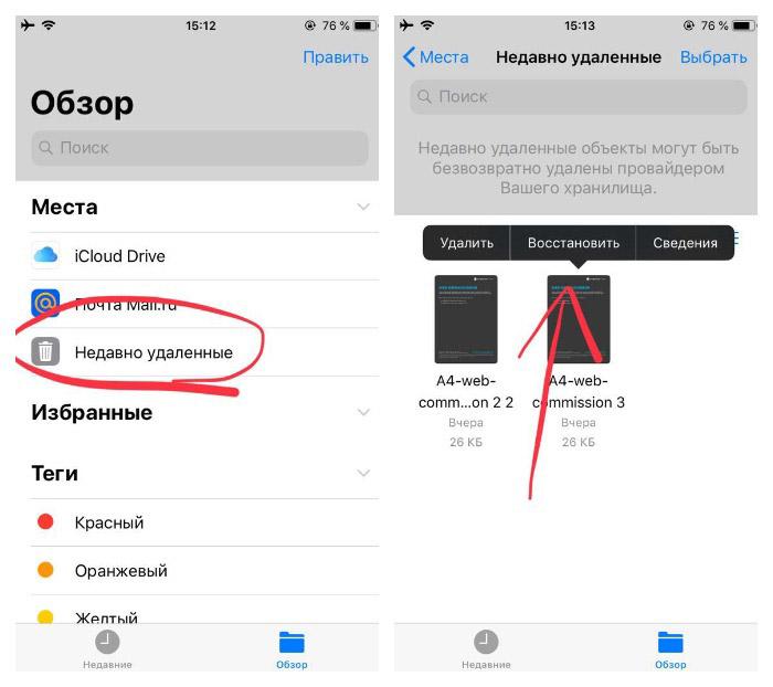 Восстановить удаленные документы из iCloud
