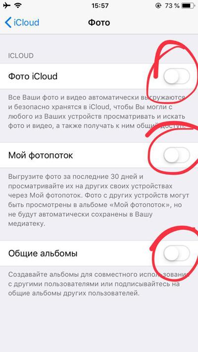 Синхронизация фото iCloud