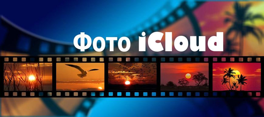 Фото iCloud