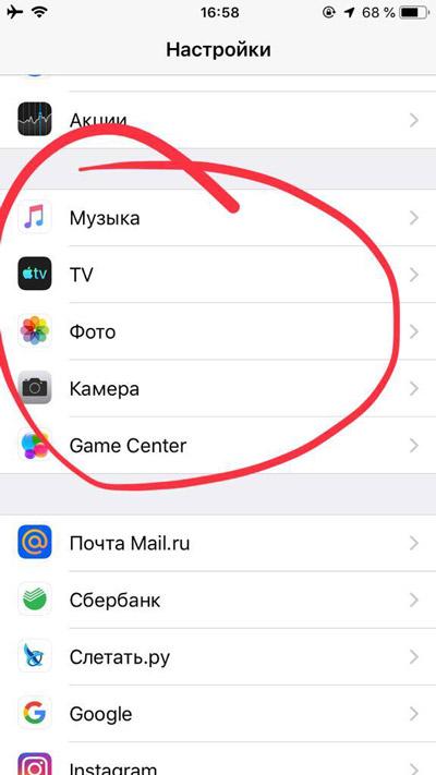 Настройки музыки на iOS