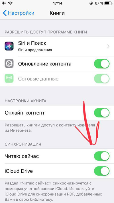 Приложение Книги на iOS