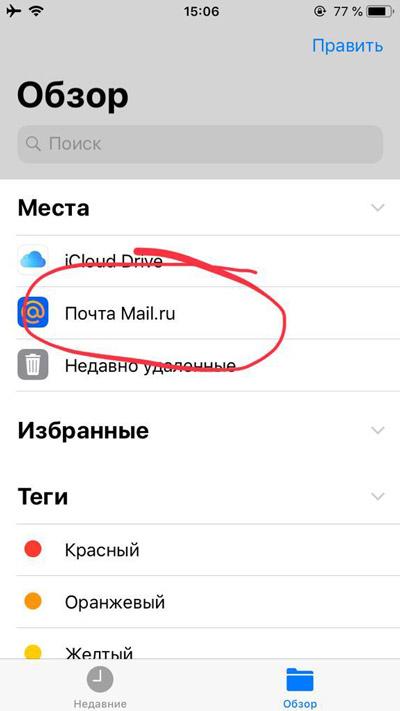 Облако от Mail